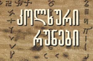 ოთარ ქვრივიშვილი – კოლხური რუნები