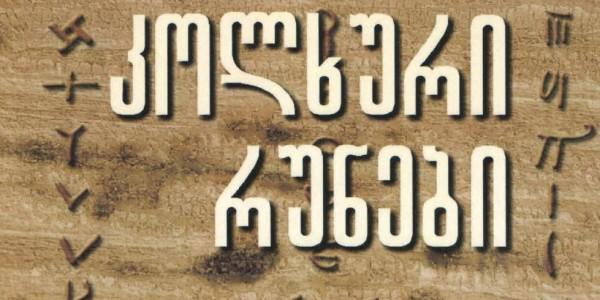 kolxuri-runebi